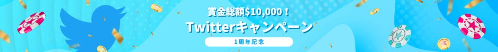 ユースカジノ Twitterキャンペーン
