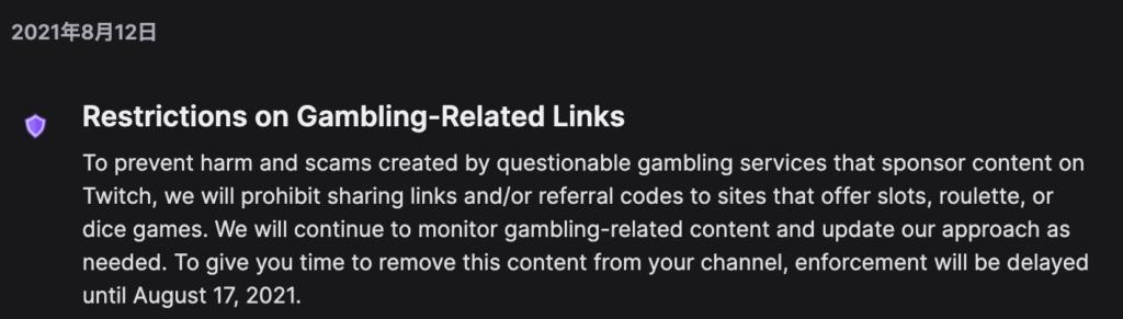 Twitch オンラインカジノ アフィリエイト禁止