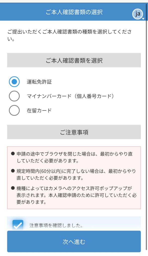 ビットフライヤー 登録方法