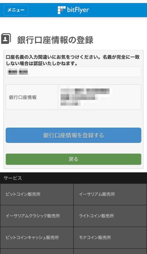 ビットフライヤー 口座登録方法