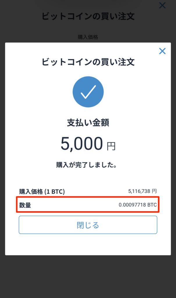 ビットフライヤー 仮想通貨の購入