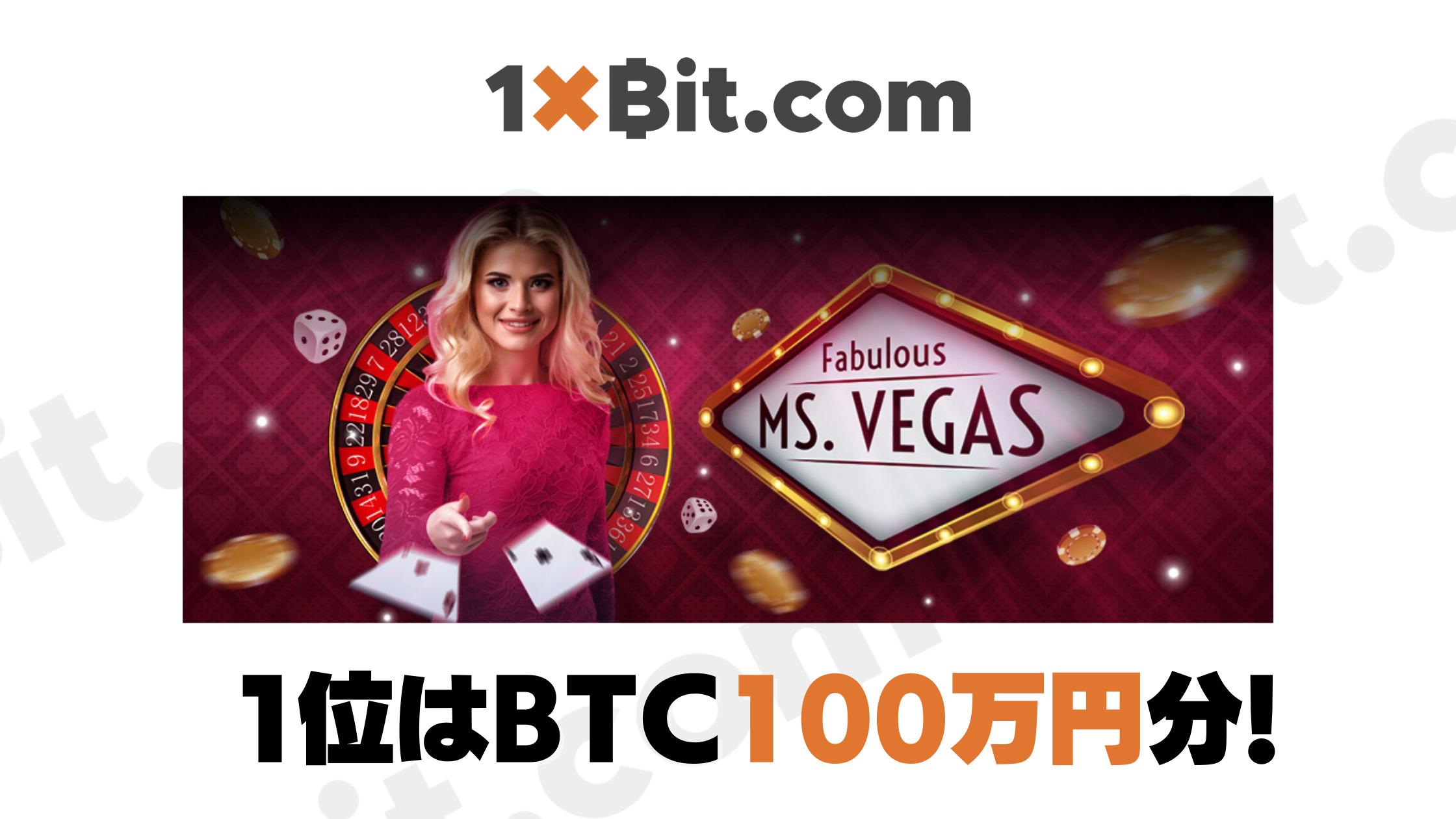 【1xBit】ビットコインがもらえるライブトーナメント!BTC高騰中につきチャンスです。