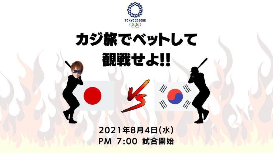 【カジ旅】日韓戦はベットして盛り上がれいっ!!五輪野球