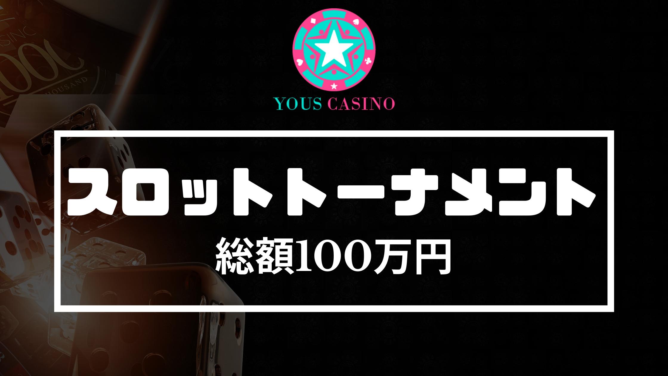 【ユースカジノ】総額100万スロットトーナメント開催中!!
