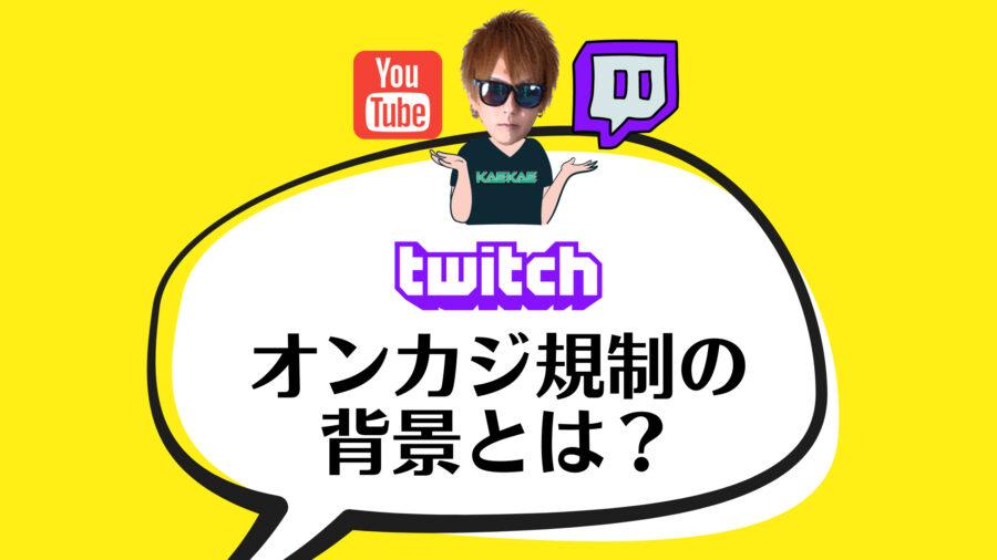 【Twitch オンラインカジノ規制】
