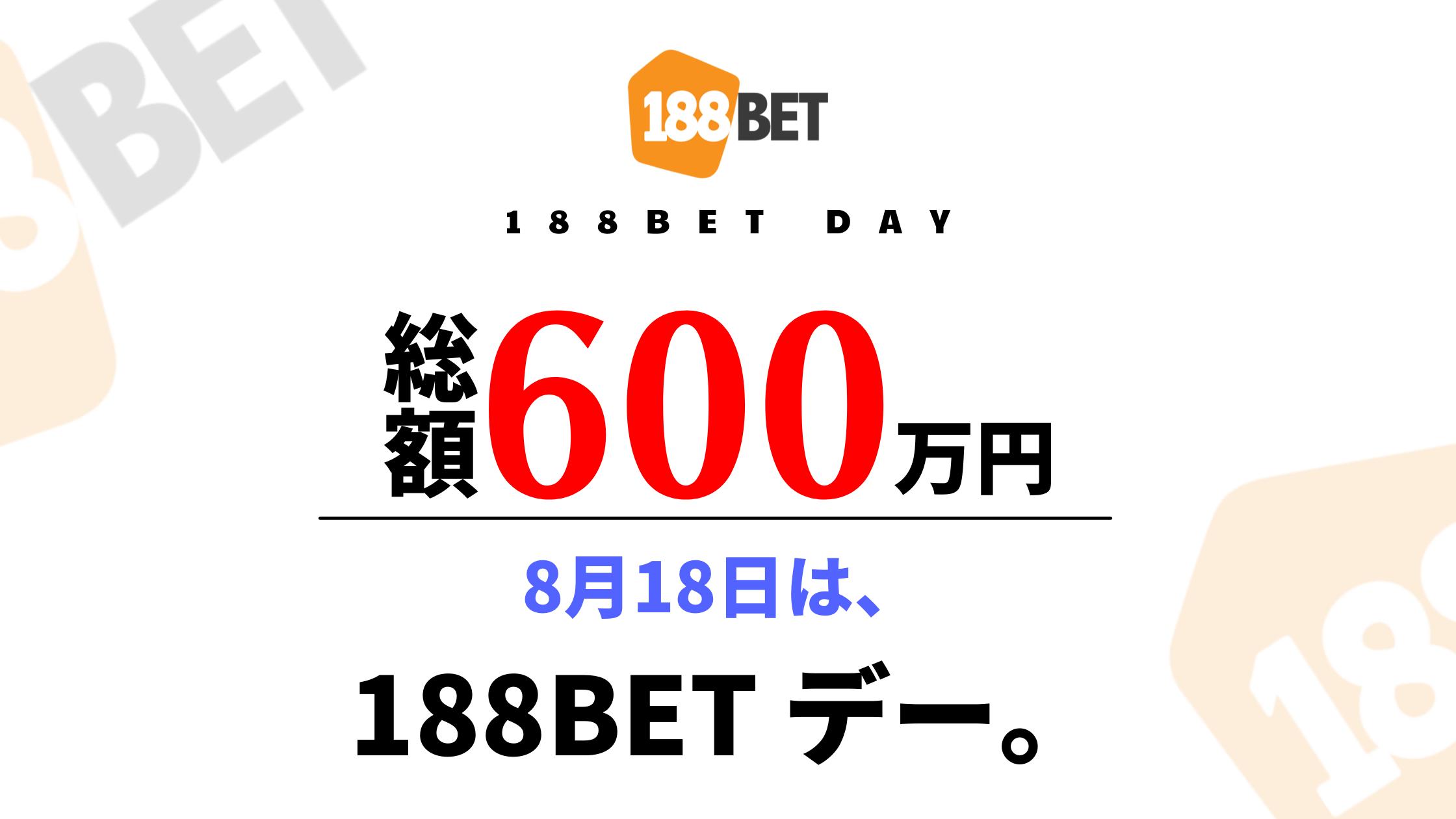 【188BET】総額600万円の特大プロモ開始です!!