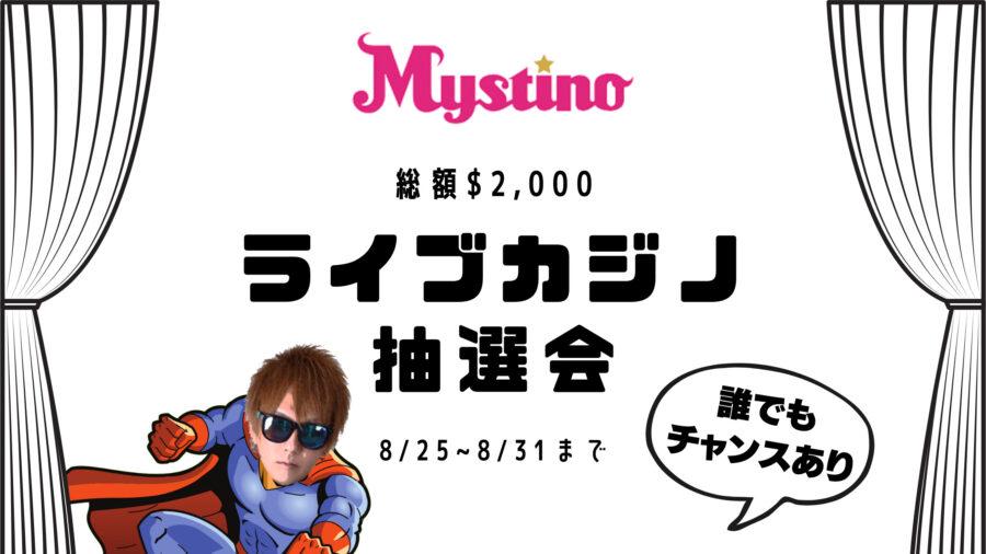 【ミスティーノ】ライブカジノで遊ぶと抽選で賞金もらえます!