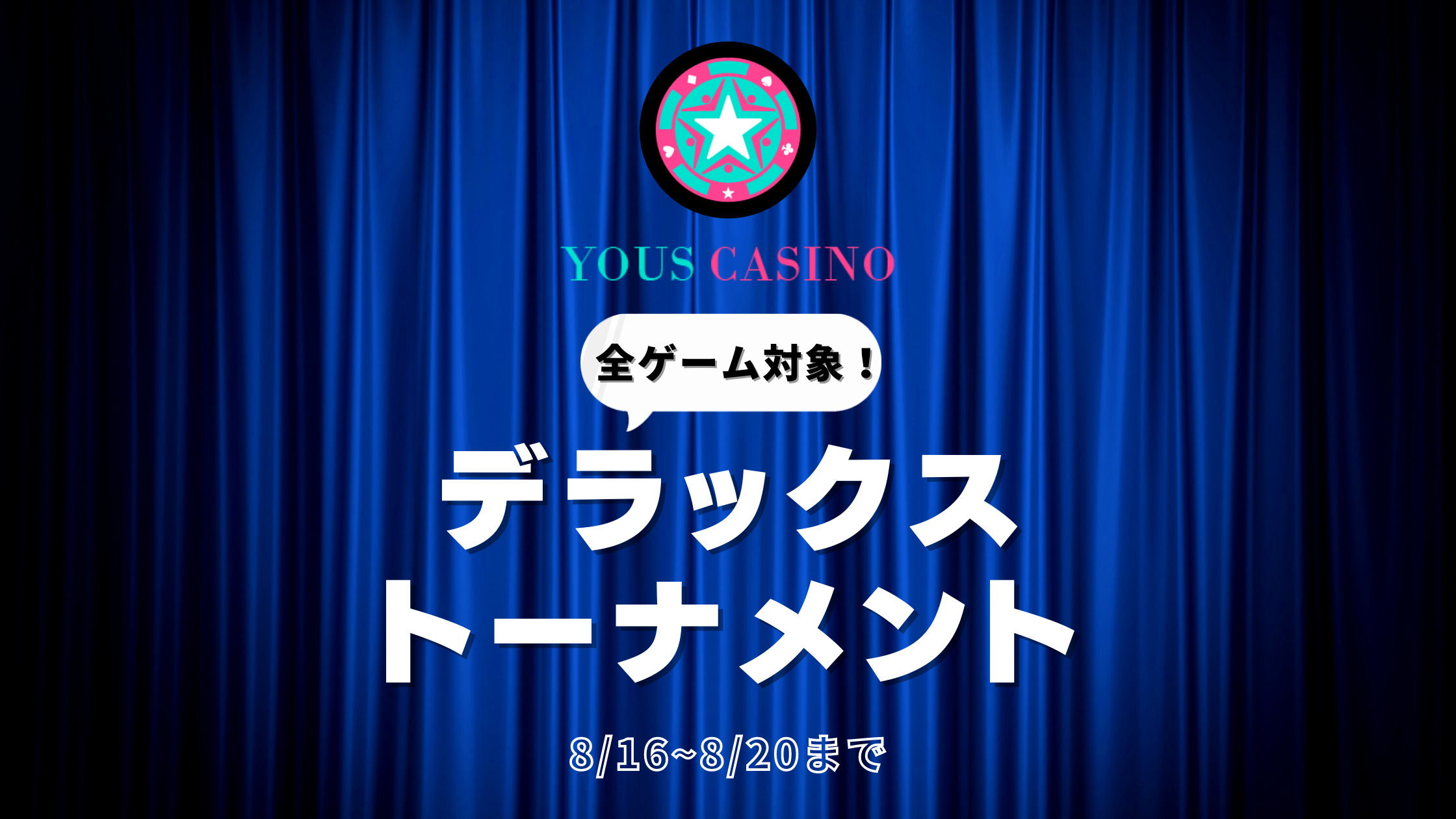 【ユースカジノ】総額200万円デラックストーナメント開催!!
