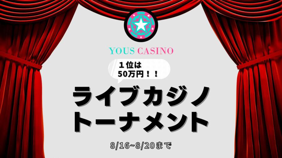 【ユースカジノ】賞金100万!!本日よりライブトーナメント開催!