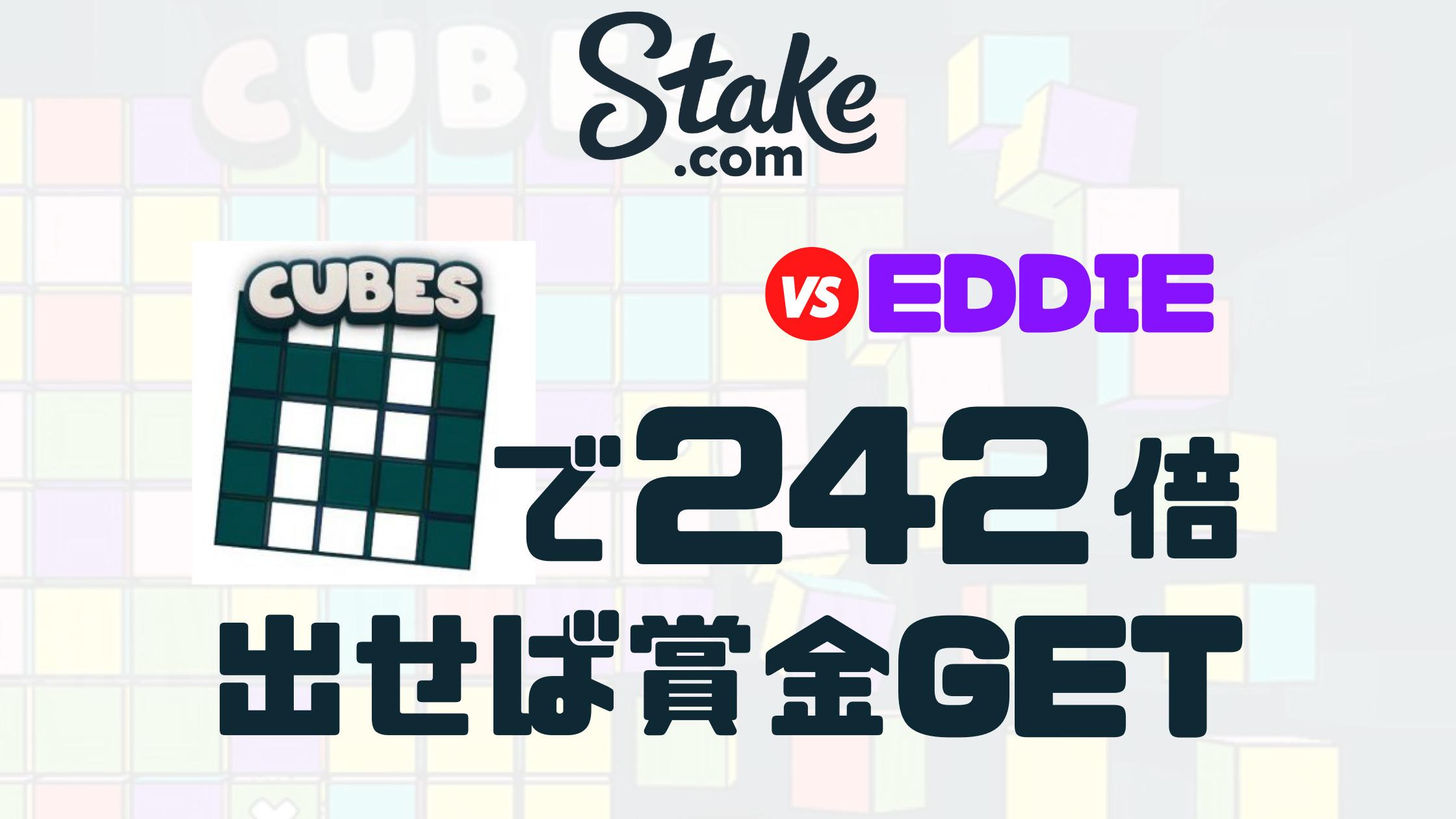 【ステークカジノの社長と勝負!】勝てば賞金55万円のシェアをGET!!