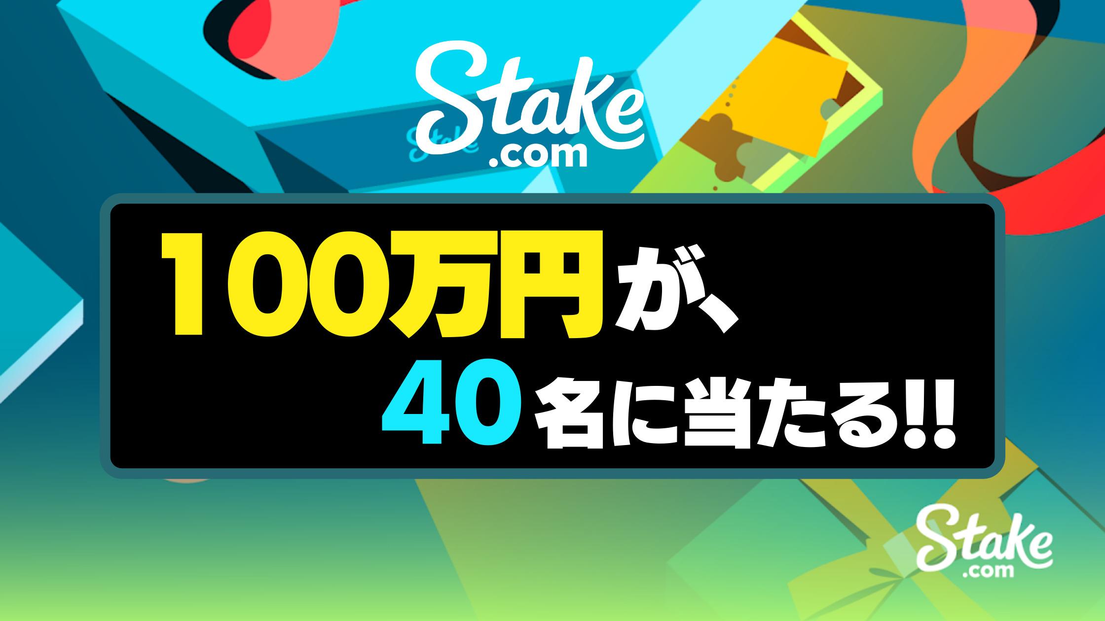 【ステークカジノ】設立4周年記念!!100万円が40名に当たる♪