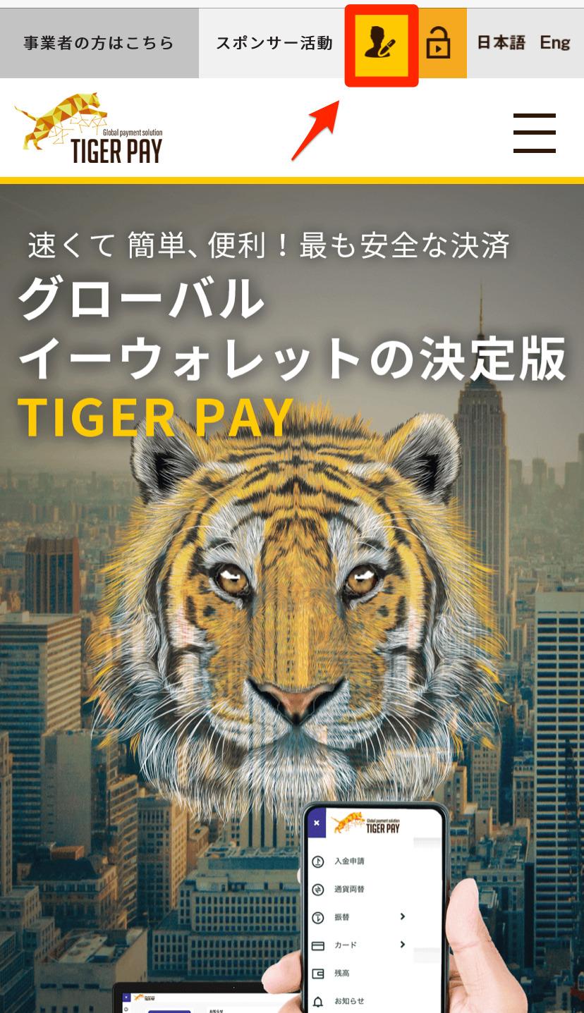 TIGER PAY (タイガーペイ)口座開設
