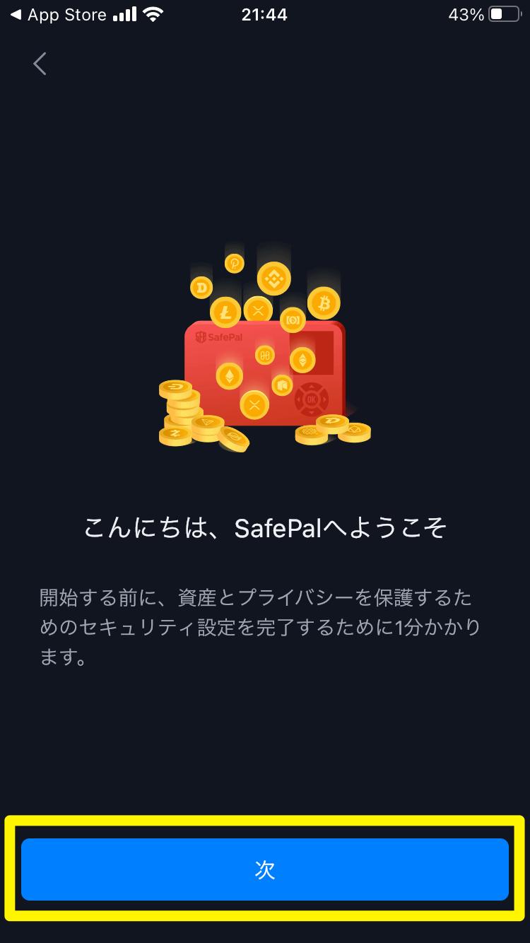 safepal カジノ