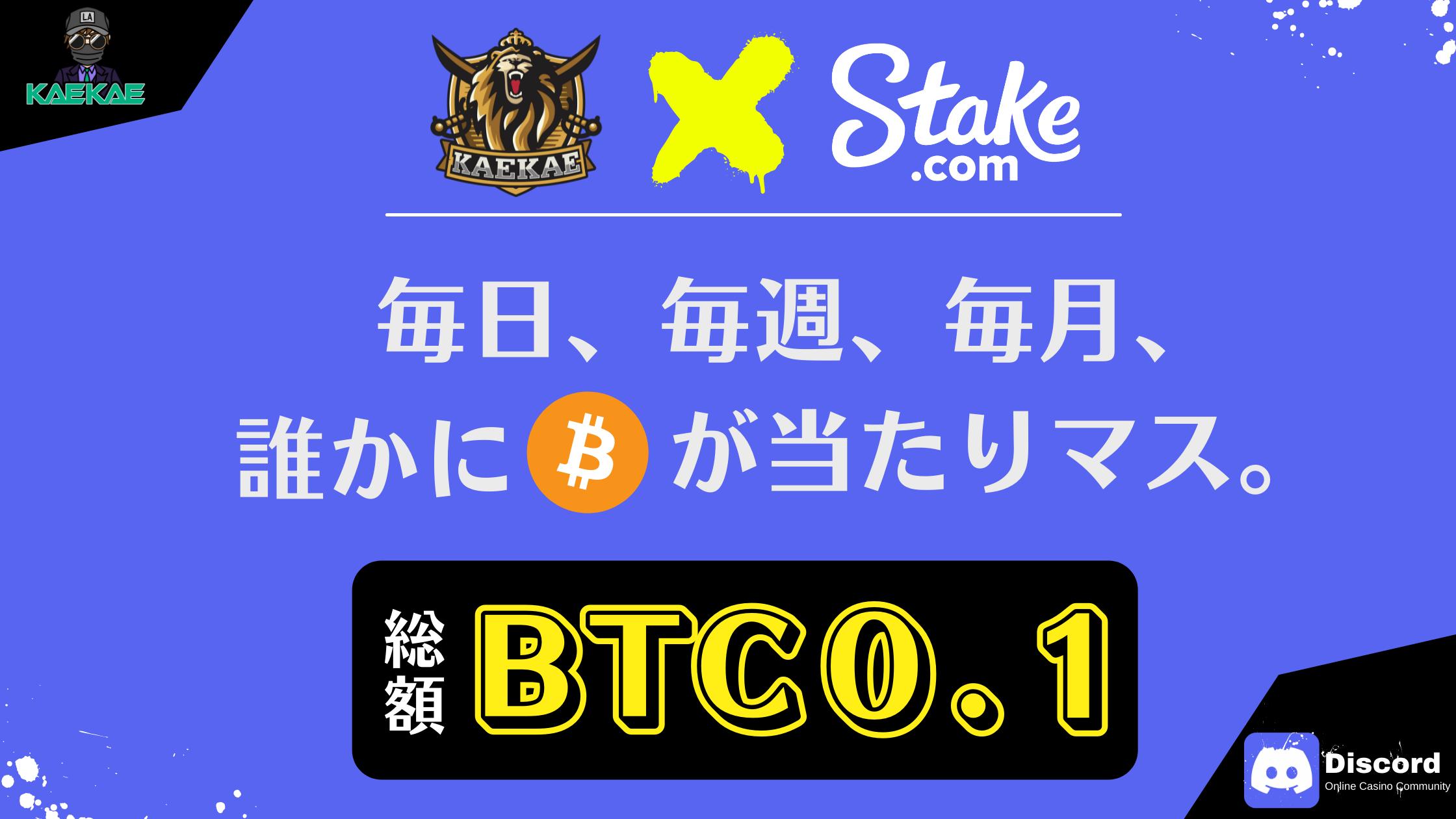 【総額約50万円!】ビットコイン毎日ばら撒き企画開催!