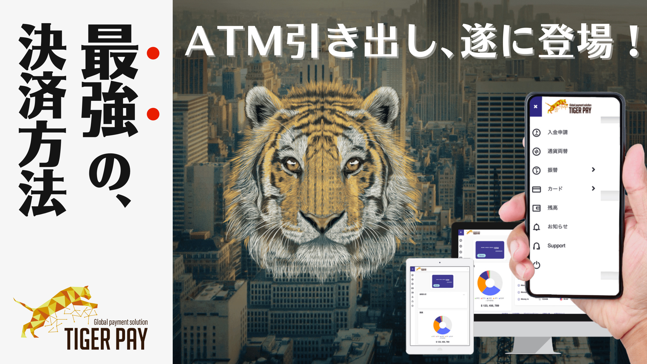 【ATMカード復活!】タイガーペイ(TIGER PAY)の登録方法からカード発行手順まで徹底解説!