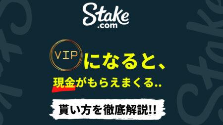 ステークカジノ VIP