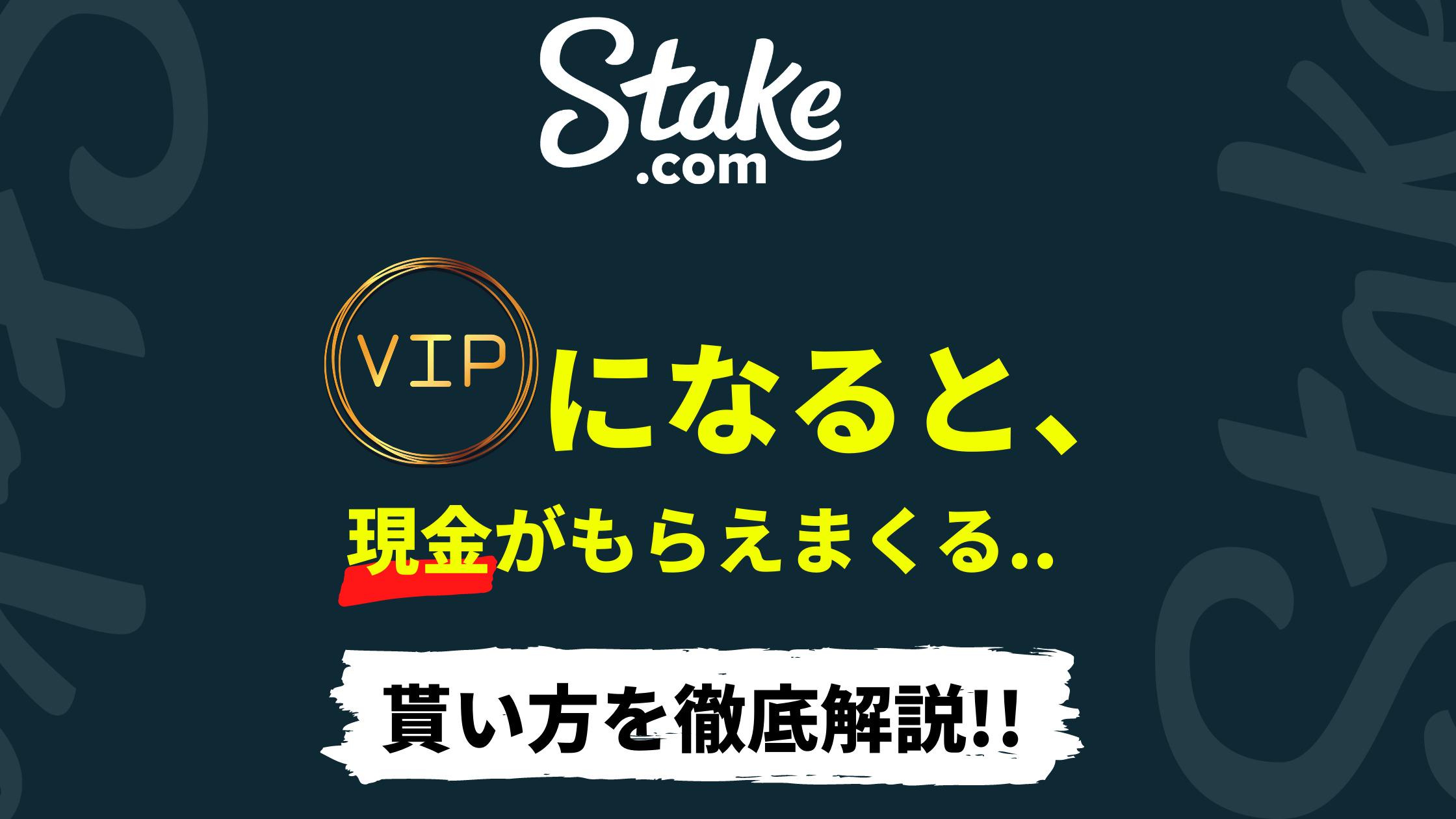 【ステークカジノ】VIPが素晴らしすぎるので徹底解説します!毎週、毎月、レーキバックでも現金がもらえる!