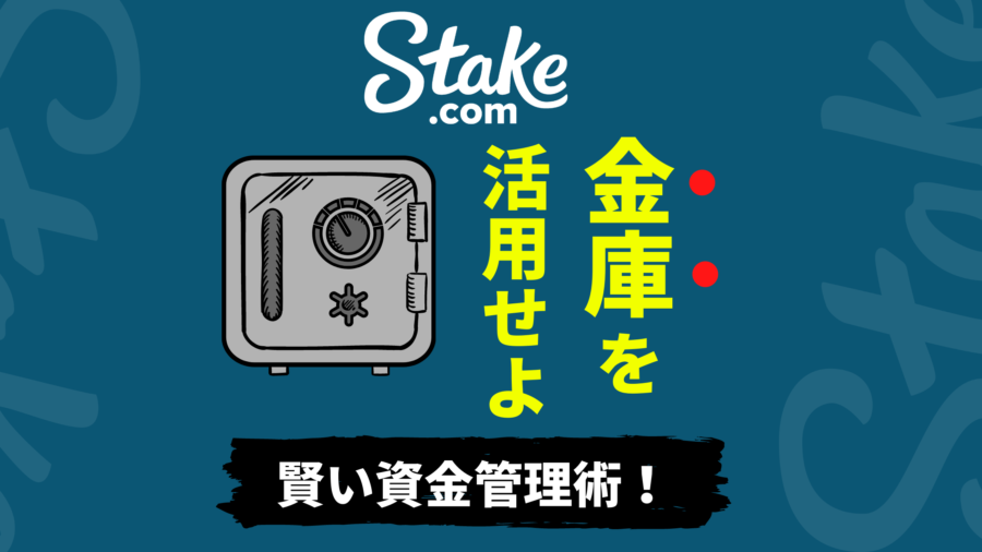 【ステークカジノ】金庫を賢く使って資金管理に活かそう!!
