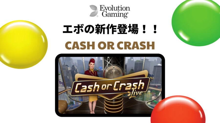 【CASH OR CRASH】エボ新作ゲーム、キャッシュ・オア・クラッシュ登場!!
