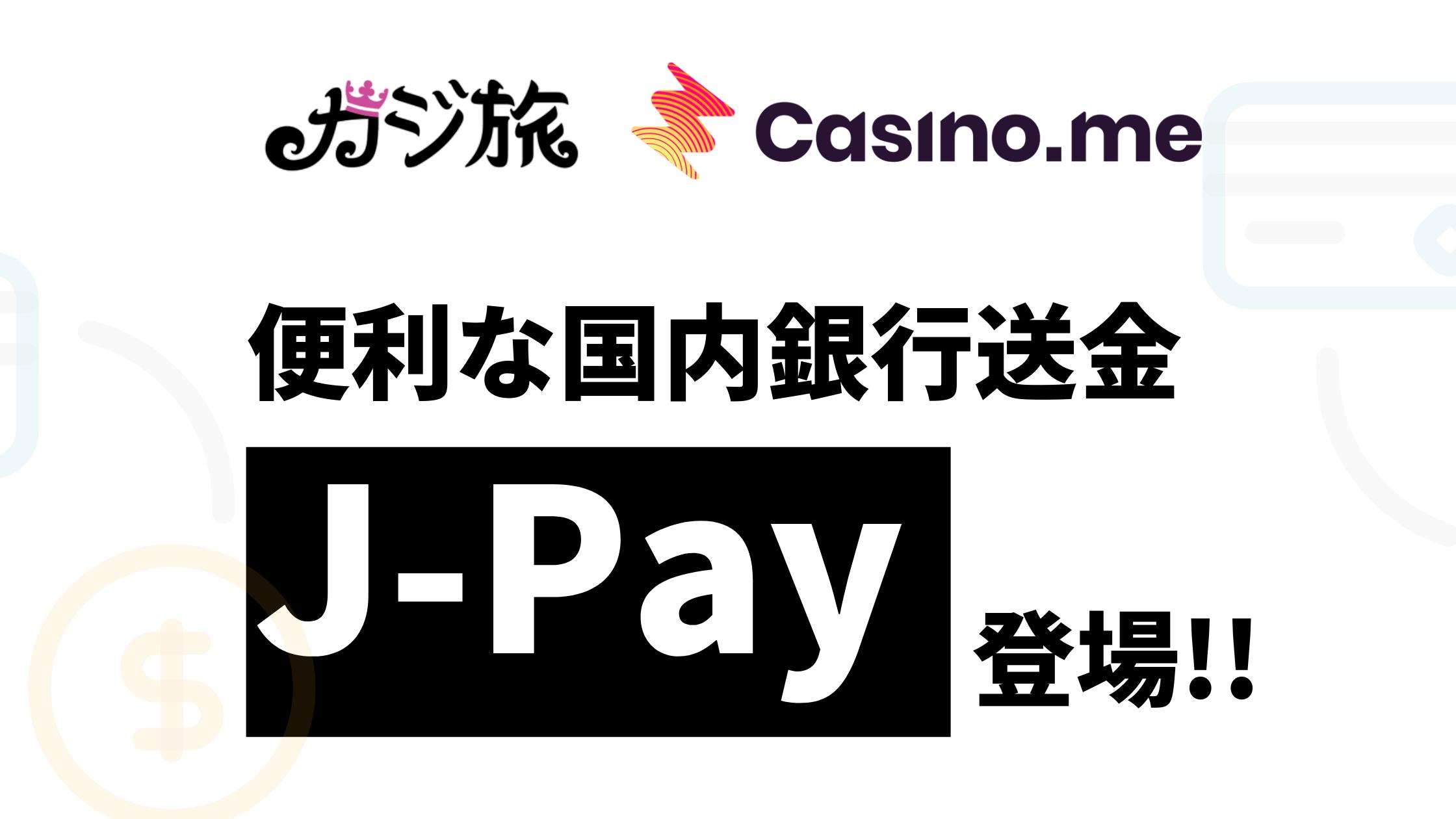 【カジ旅&カジノミー】銀行送金(J-Pay)が登場です!!手数料無料