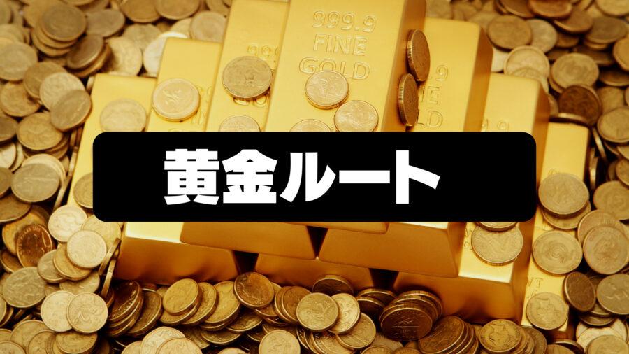 kaekaeのオンカジ黄金ルート解説!!ぜひお試しあれ!!