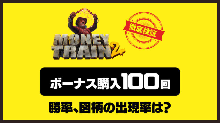 【Money Train2(マネトレ2)】のボーナスを100回購入して徹底分析!各図柄の出現率や勝率も!