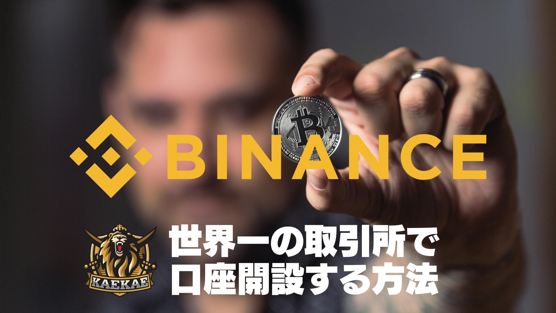 世界一の仮想通貨取引所、バイナンス(Binance)アカウントを作ろう!