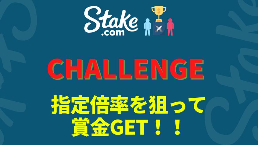 【ステークカジノ】どれを打つか迷ったらチャレンジ機種を打て!!