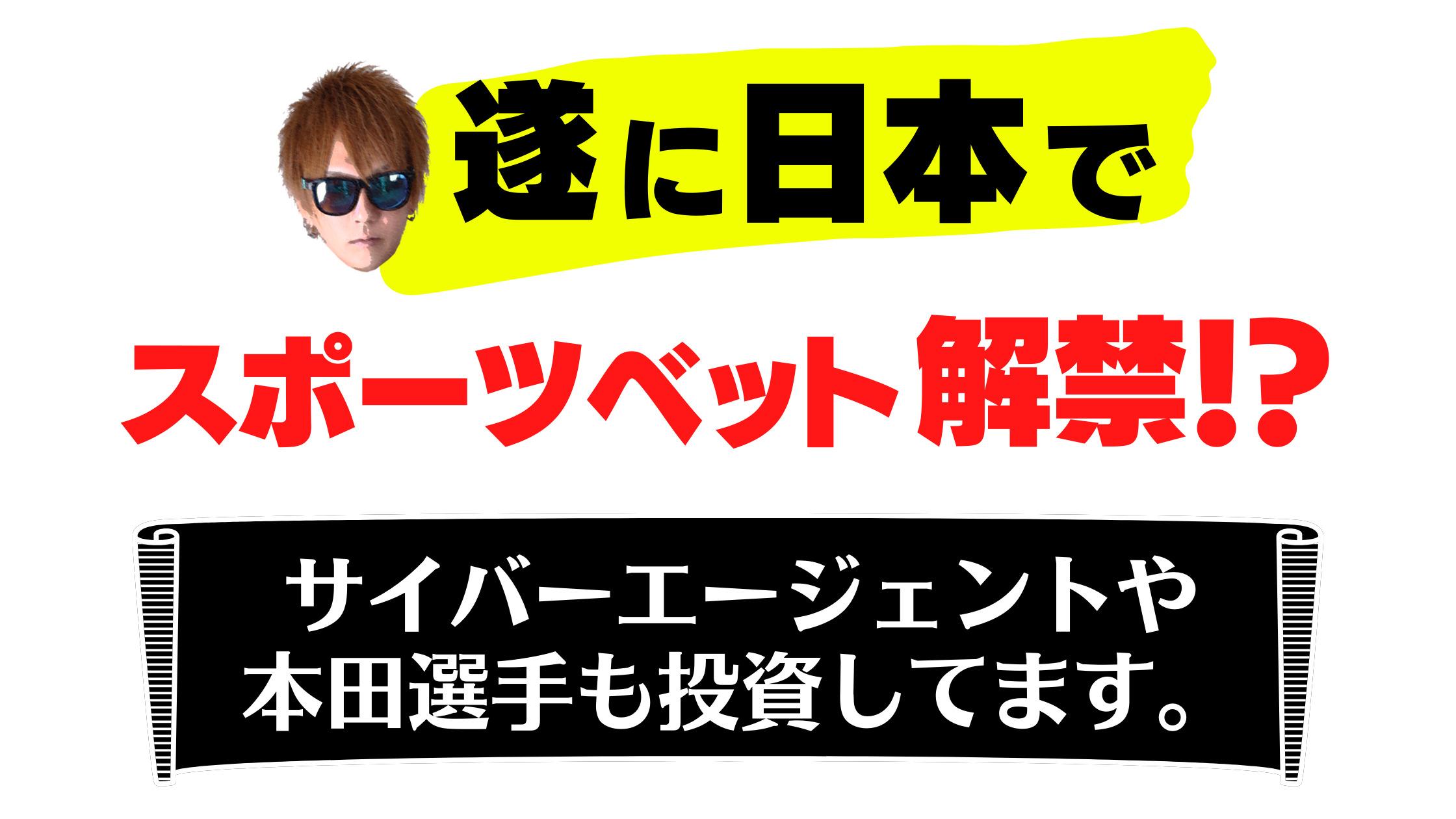 日本でスポーツベット合法化か!?実は既に日本の企業が参戦してます。