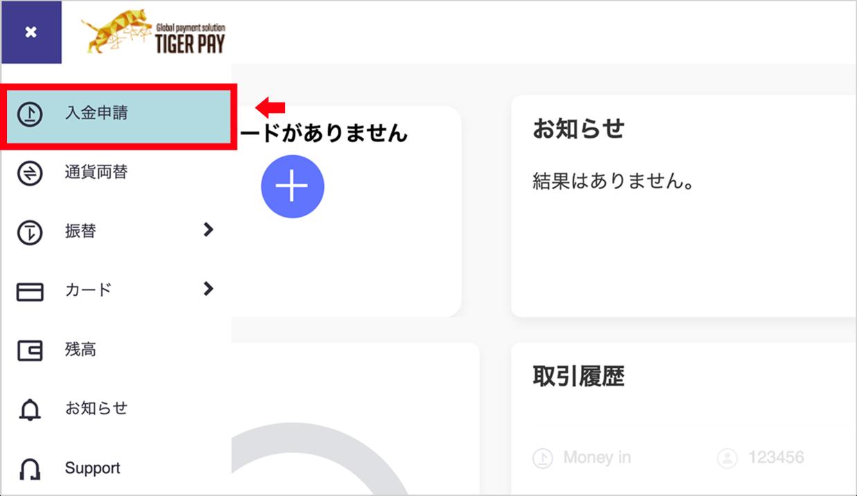tiger pay 銀行振込 入金方法