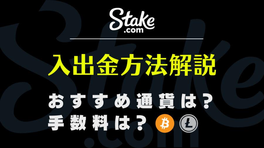 【ステークカジノ】入金方法と出金方法、入出金の手数料も解説!!