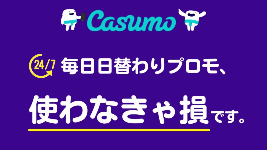 【カスモカジノ】Casumoなら1週間毎日プロモーションありまる