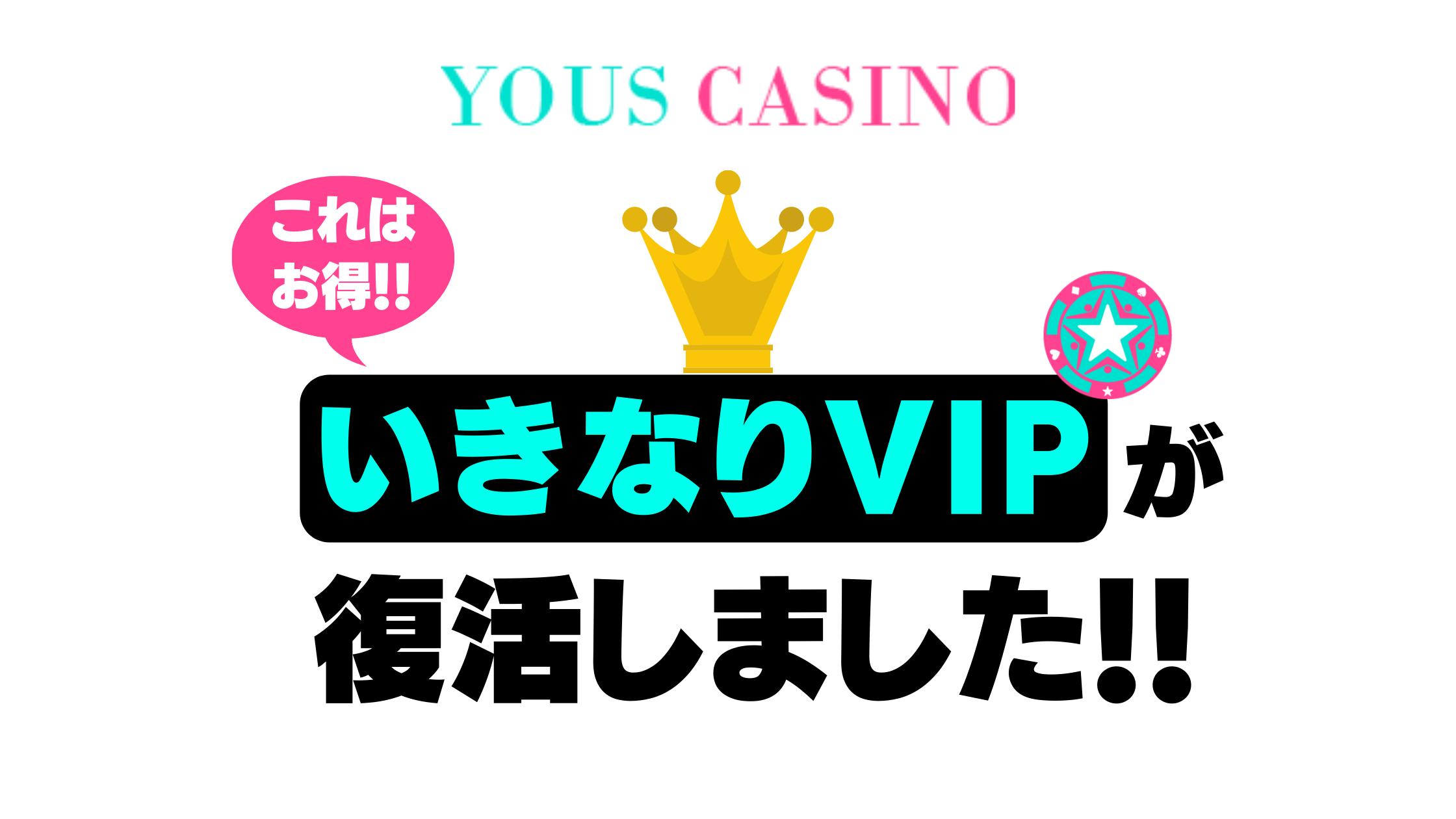 【ユースカジノ】初回入金いきなりVIPが復活!