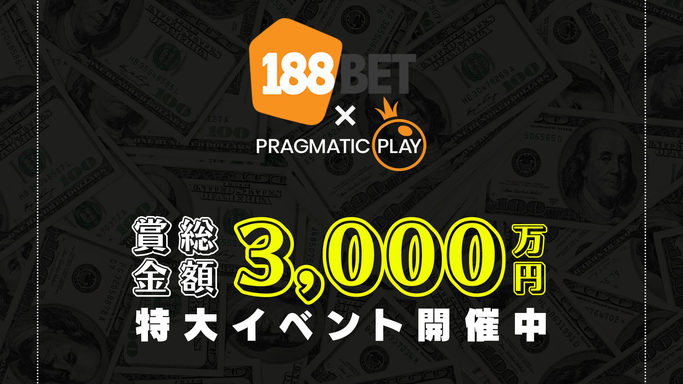 【188BET x プラグマ】総額3,000万円の特大イベント開催中!