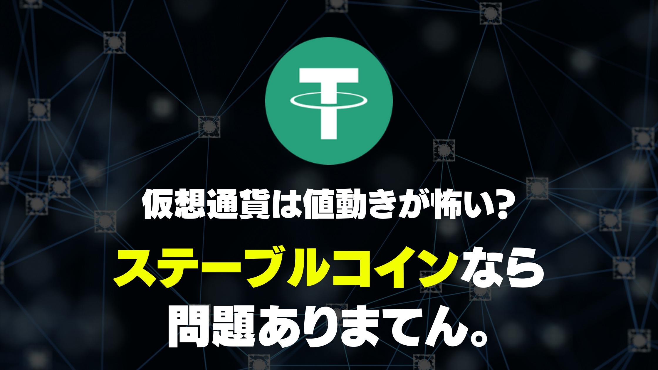 【仮想通貨カジノ】ビットコインの値動きが怖い?ステーブルコインを使えば怖くない!