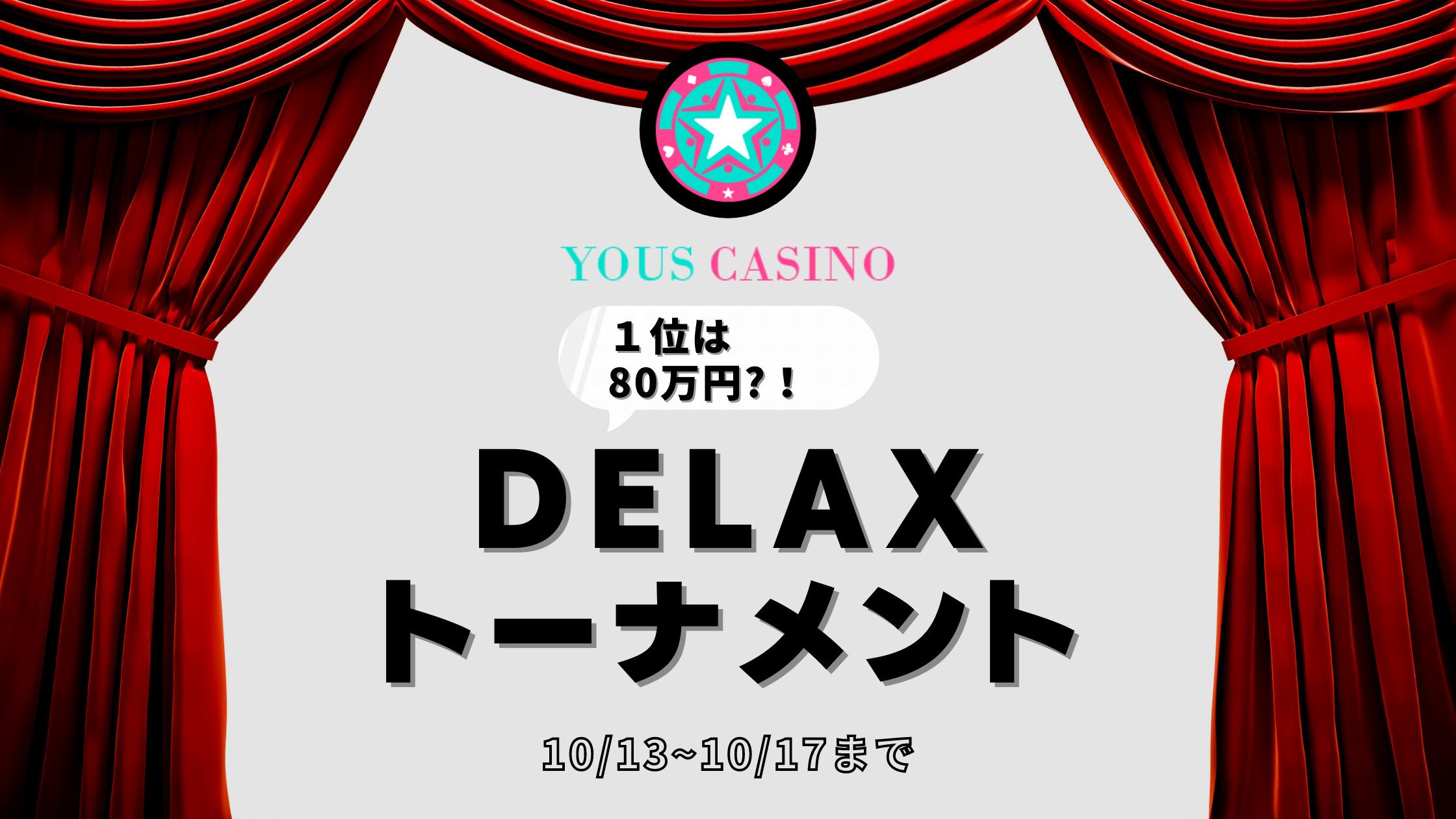 【ユースカジノ】総額200万円のデラックストーナメント開催!!