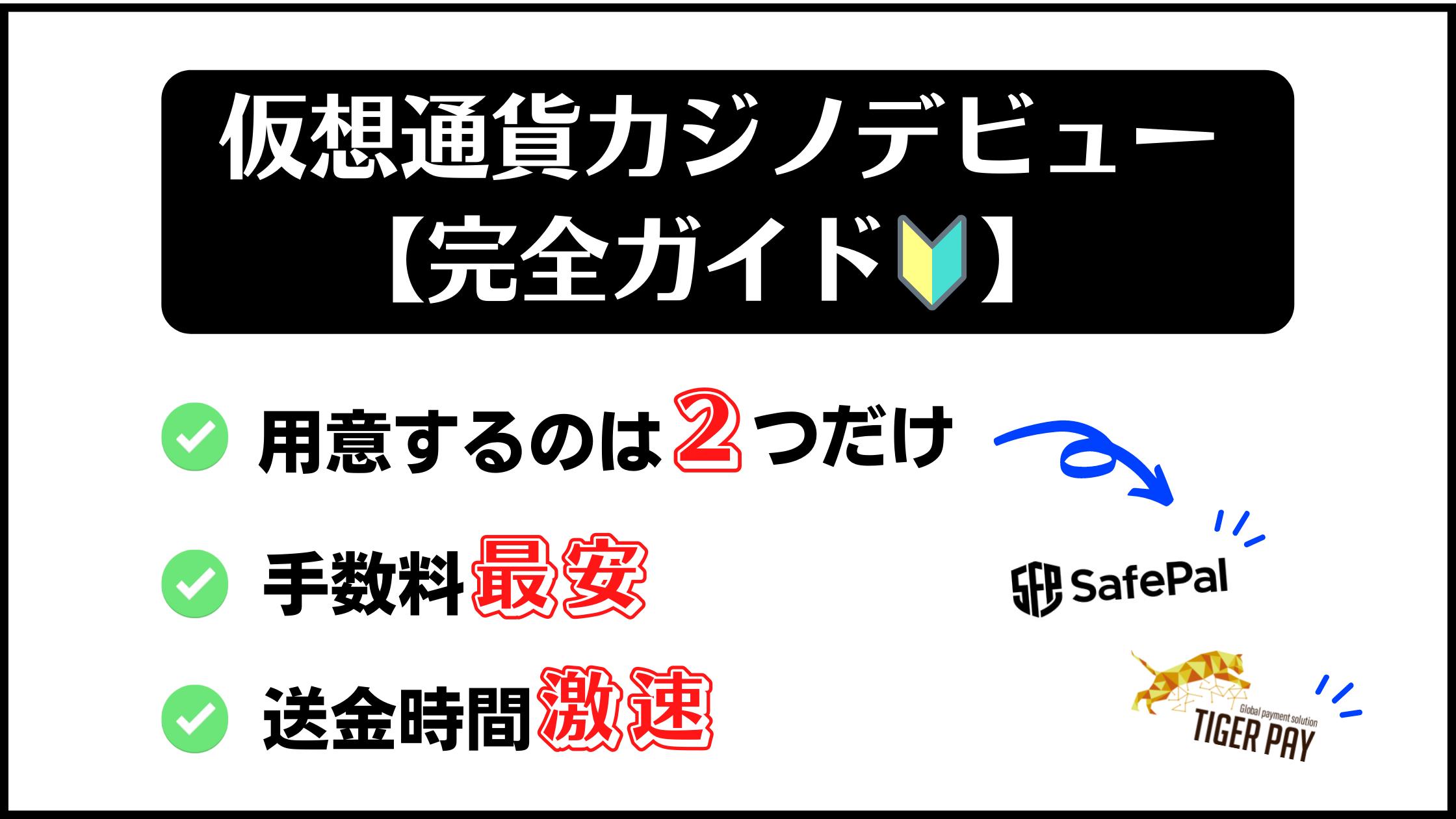 【決定版】仮想通貨カジノの初心者ガイド 〜 最短ルートで仮想通貨カジノデビューする方法を解説!!